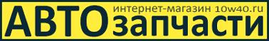 АВТОзапчасти 10w40.ru