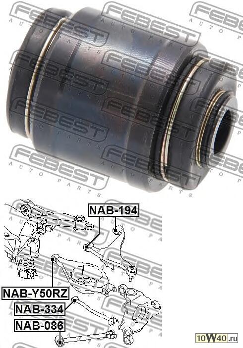 Сайлентблок заднего рычага NISSAN FUGA Y50 2004-2009